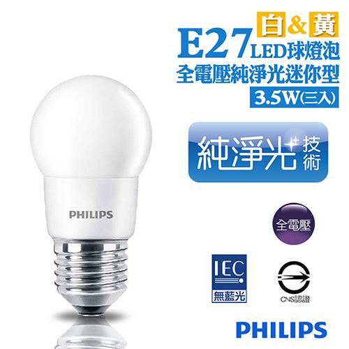 【飛利浦PHILIPS】LED 3.5W E27全電壓迷你型純淨光球燈泡3入(黃/白) (LED35W_3-Y/W)