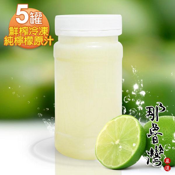 【那魯灣】鮮榨冷凍純檸檬原汁5罐(230g/罐) (LM05550)