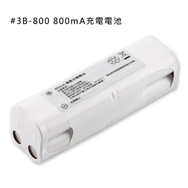 【趴趴走】800mA鎳鎘充電電池(RV1MA馬卡龍適用) (MA-3B-800)