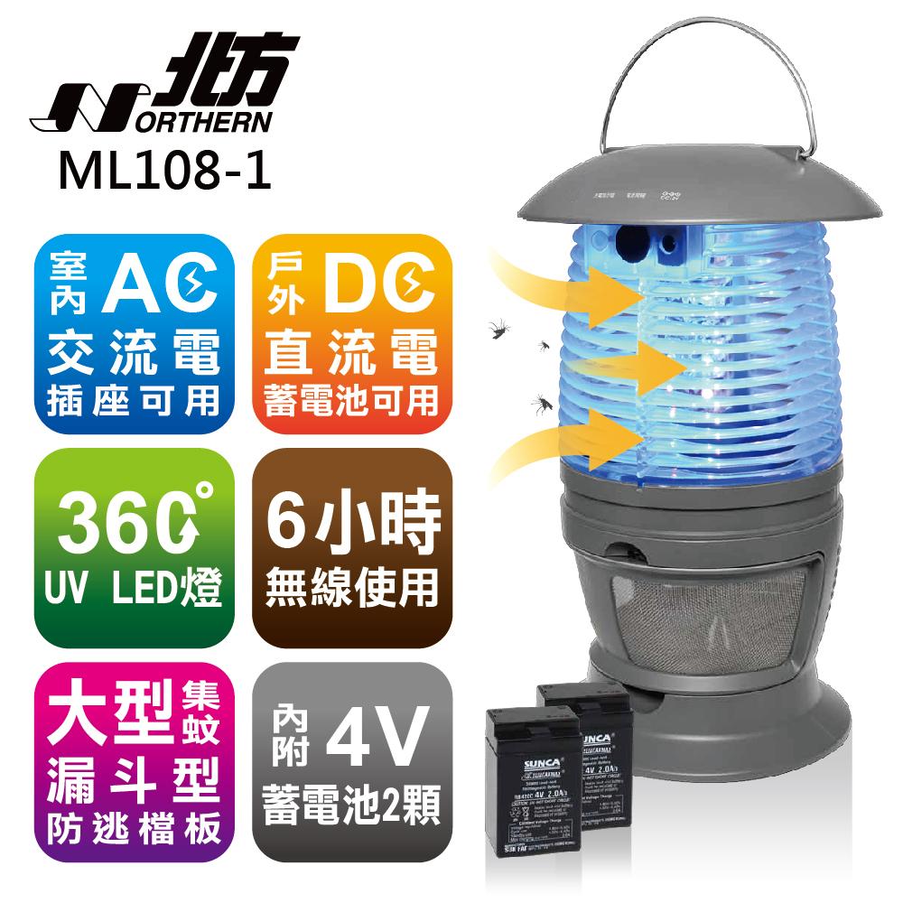 【北方】LED吸入式捕蚊燈 (ML108-1)