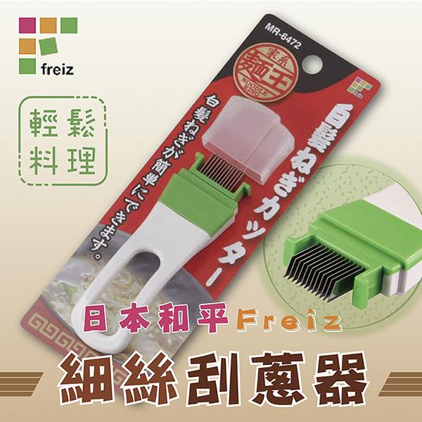 和平Freiz 日本麵王細絲刮蔥器-日本製 (MR-6472)