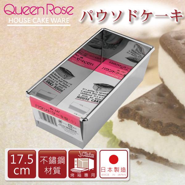日本霜鳥QueenRose 17.5cm不銹鋼長方型蛋糕模(S)-日本製 (NO-147)
