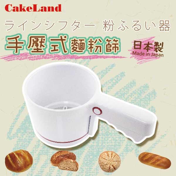 日本CakeLand 手搖麵粉篩(PP樹脂)-日本製 (NO-1687)