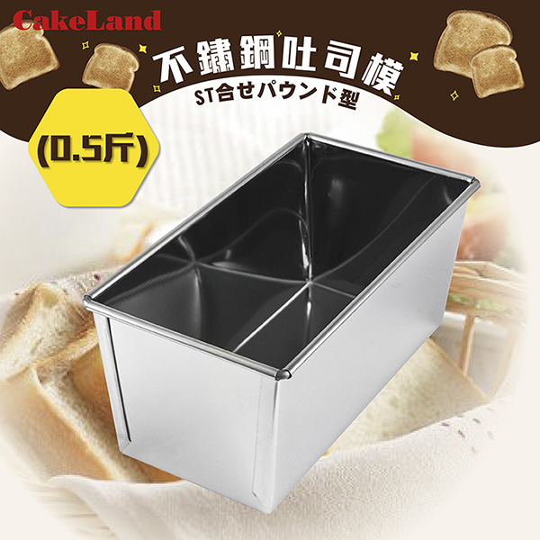 日本CakeLand 0.5斤不銹鋼長型水果蛋糕&吐司烤模-日本製 (NO-177)