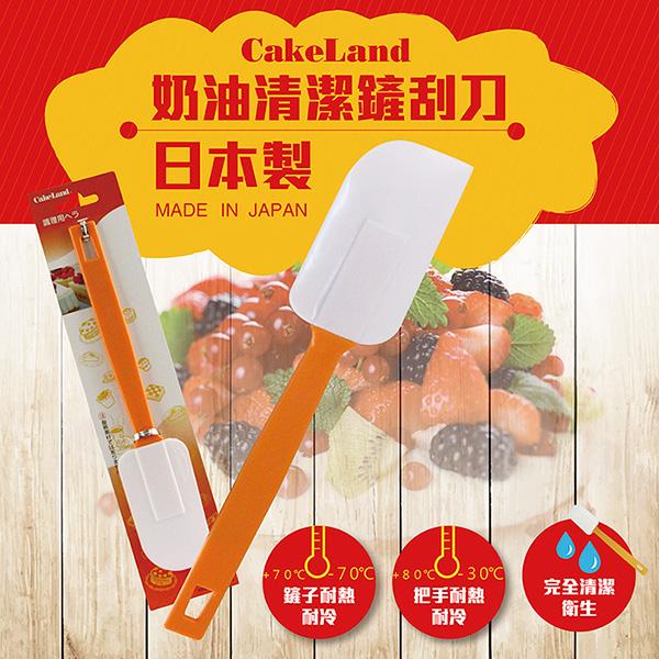 日本CakeLand 奶油清潔刮刀-日本製 (NO-20)