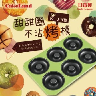 日本CakeLand 六連式甜甜圈不沾蛋糕烤盤-日本製 (NO-3812(G))