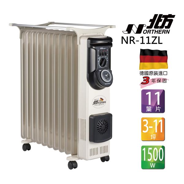 【北方】葉片式恆溫電暖爐11葉片 (NR-11ZL)