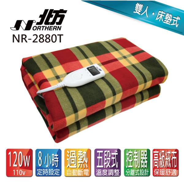【北方】電毯-雙人 (NR-2880T)