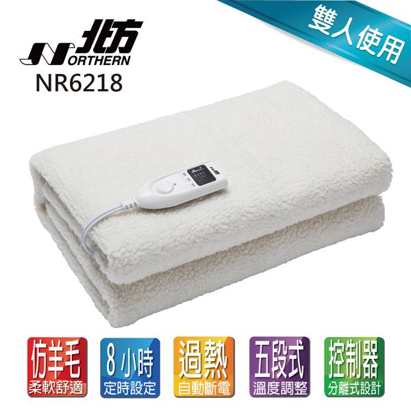 【北方】雙人單控仿羊毛電熱毯 (NR6218)