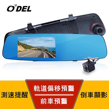 CORAL-ODEL M6 GPS測速 雙鏡頭 後視鏡行車記錄器 (ODEL-M6)★贈16G記憶卡★