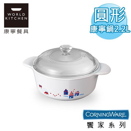 【美國康寧CorningWare】饗家圓形康寧鍋2.2L (P22MH)