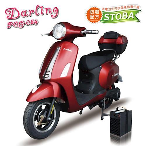 向銓 DARLING電動自行車高效版(3色可選) (PEG-024)