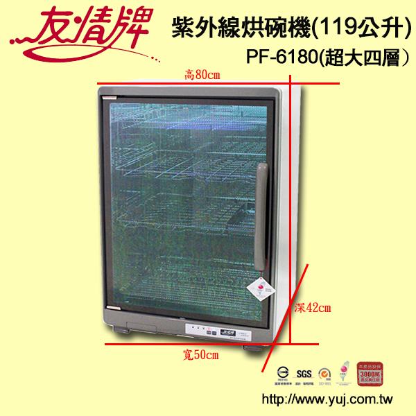 【友情牌】119公升(超大四層)紫外線殺菌烘碗機 (PF-6180)