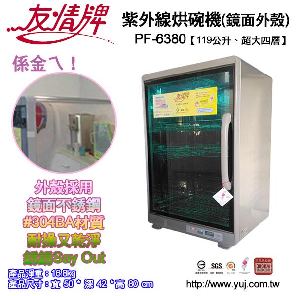 【友情牌】119公升全不銹鋼紫外線烘碗機(超大四層、內外皆#304BA材質)-白鐵 (PF-6380)