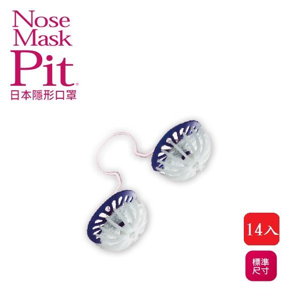 【日本Nose Mask Pit】隱形口罩14入補充包-標準尺寸 (PIT-0097)