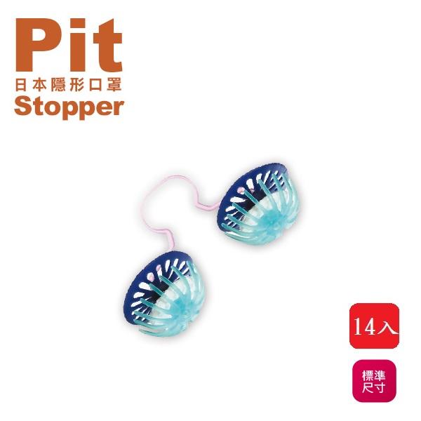 【日本Nose Mask Pit】Stopper隱形口罩14入補充包(鼻水吸收加強型)-標準尺寸 (PIT-0110)