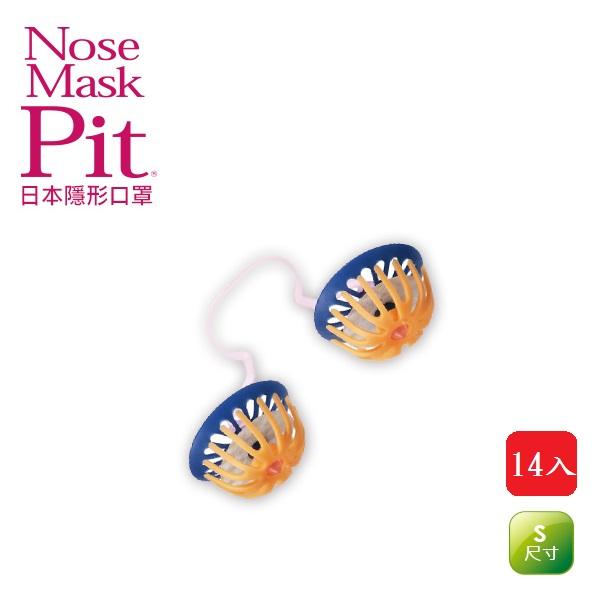 【日本Nose Mask Pit】隱形口罩14入補充包-S尺寸 (PIT-0134)