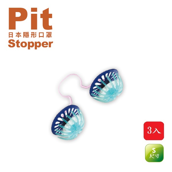 【日本Nose Mask Pit】Stopper隱形口罩3入經濟包(鼻水吸收加強型)-S尺寸 (PIT-0141)