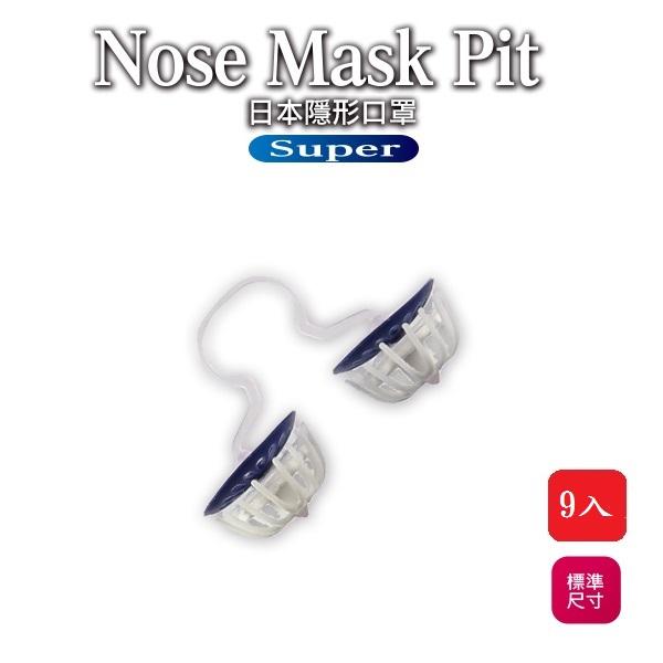 【日本Nose Mask Pit】Super隱形口罩9入(PM2.5對應/鼻水吸收加強型)-標準尺寸 (PIT-0325)