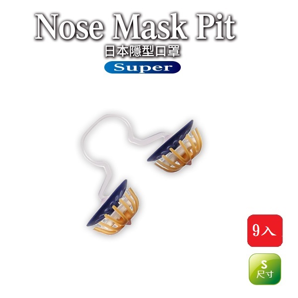 【日本Nose Mask Pit】Super隱形口罩9入(PM2.5對應/鼻水吸收加強型)-S尺寸 (PIT-0356)