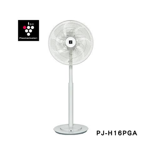 陳列品出清 夏普SHARP 16吋自動除菌離子DC節能風扇 (PJ-H16PGA)(商品狀況可至現貨門市查詢)