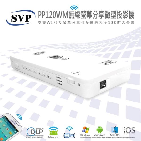 商務人士神器【SVP】Wifi微型投影機-白色 (PP120WM-WHITE)