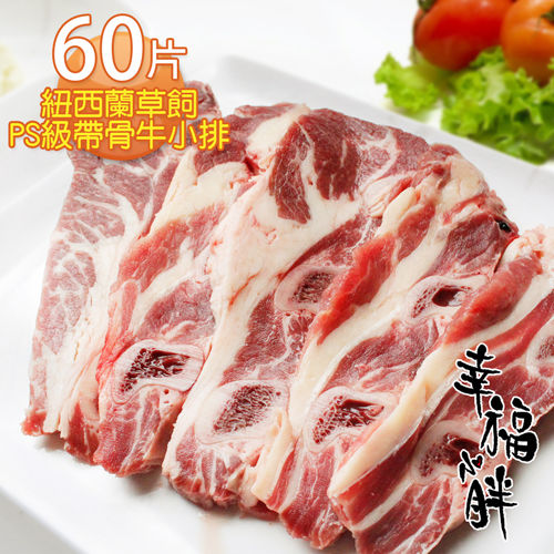 【幸福小胖】紐西蘭草飼PS級帶骨牛小排60片(每包5片/280g/共12包) (PS60)