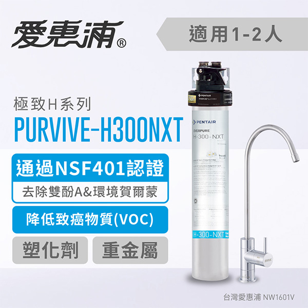Purvive purvive for Everpure h 300 nxt