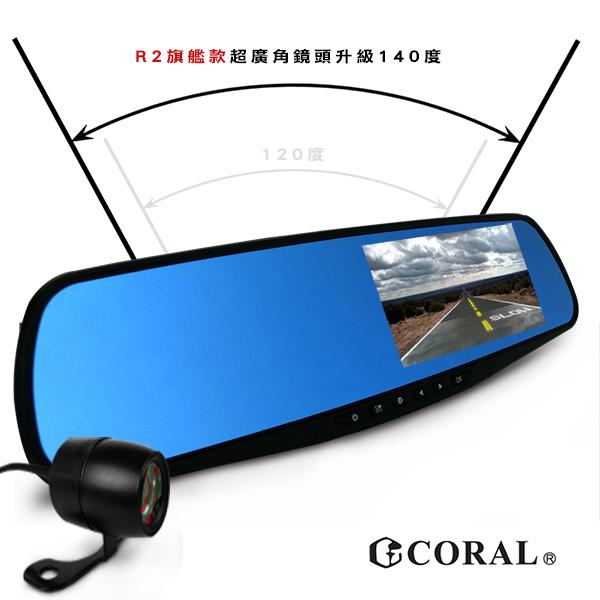 【CORAL】R2 PLUS旗艦版-後視鏡型前後雙錄雙鏡頭行車記錄器(贈送16G記憶卡) (R2-PLUS)