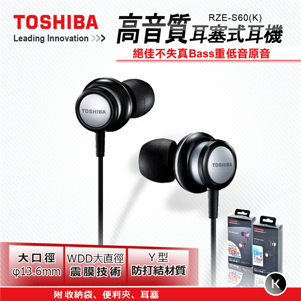 【TOSHIBA】高音質耳塞式耳機(黑銀色/紅銀色) (RZE-S60-K/R)