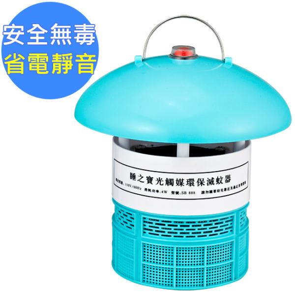 【采頡】睡之寶光觸媒環保電子滅蚊燈捕蚊器 (SB-838)