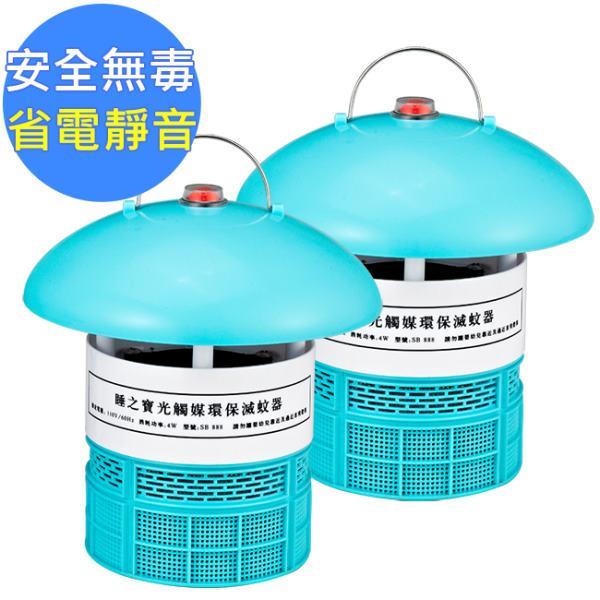 【采頡】睡之寶光觸媒環保電子滅蚊燈捕蚊器(2入) (SB-838_2)