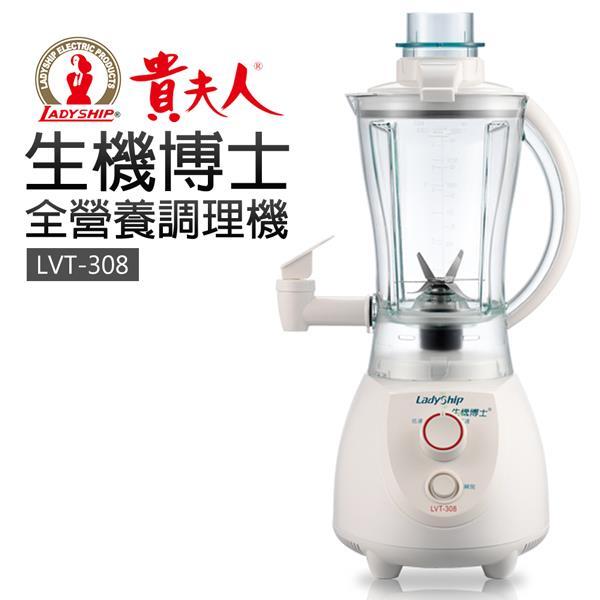 貴夫人生機博士全營養調理機 (LVT-308)