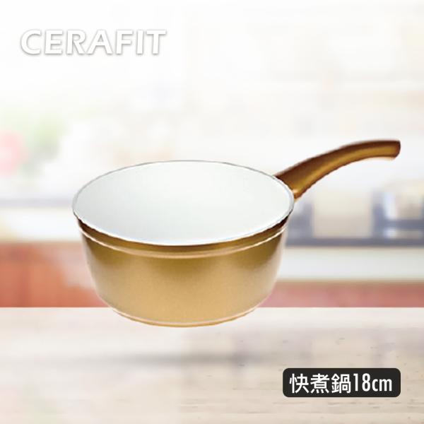 萬達康 德國CERAFIT陶瓷不沾鍋 - 摩登黃金快煮鍋-18cm