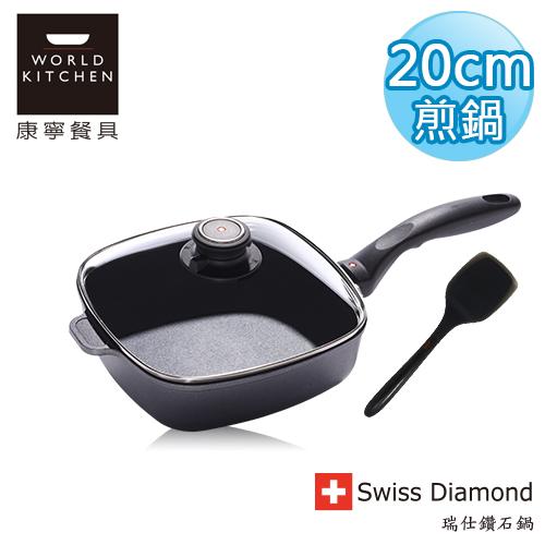 【Swiss Diamond】瑞仕鑽石鍋-20CM方形煎鍋(含鍋蓋) (SD20SQSTP)