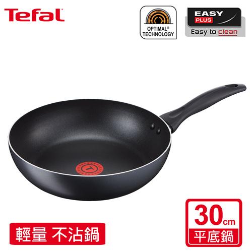 【法國特福Tefal】輕食光系列30CM不沾平底鍋 (SE-B1420714)