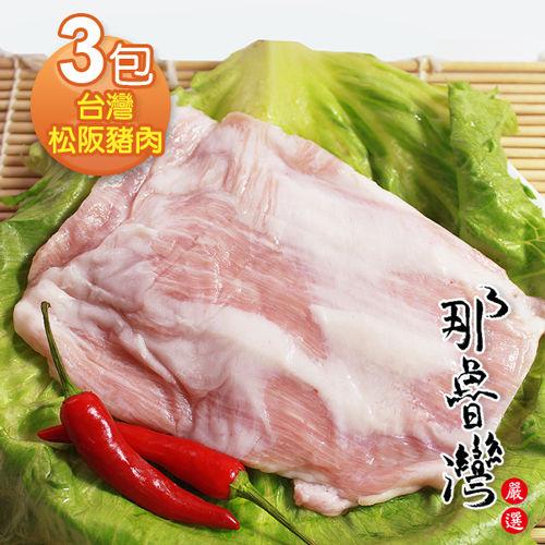 入冬食品特價【那魯灣】台灣霜降松阪豬肉3包(190g以上/包) (SG03790)