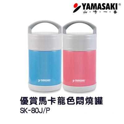 YAMASAKI山崎 馬卡龍真空燜燒罐(藍/粉) (SK-V80J/P)