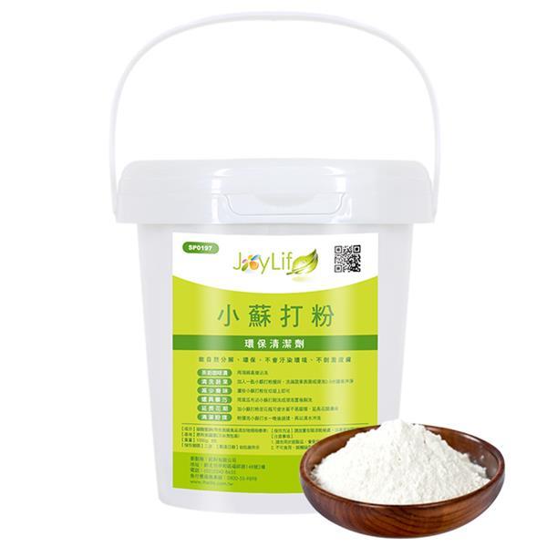 JoyLife 全能去污王環保清潔小蘇打粉1公斤專用收納桶裝 (SP0197)