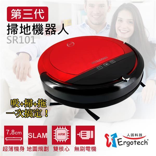人因科技Ergotech 第三代吸掃拖多功能掃地機器人 (SR101)