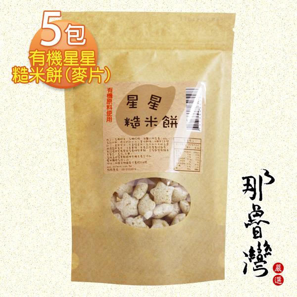 【那魯灣】有機原料使用星星糙米餅/米果5包(40g/包) (STAR05)