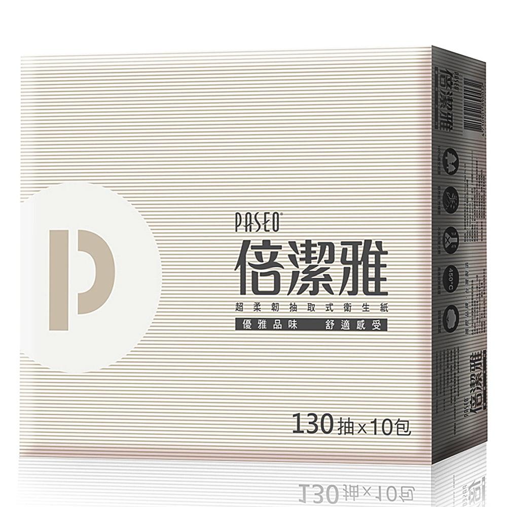 【PASEO倍潔雅】優雅抽取式衛生紙130抽×10包×8袋/箱 (T1A3P4-N)