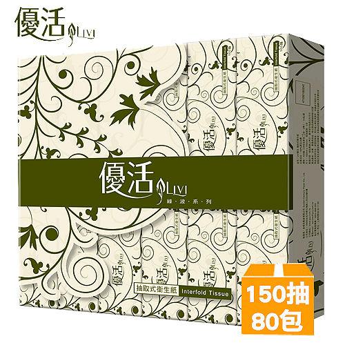 ★限時搶購★【Livi優活】抽取式衛生紙150抽x80包/箱 (T1A5L)