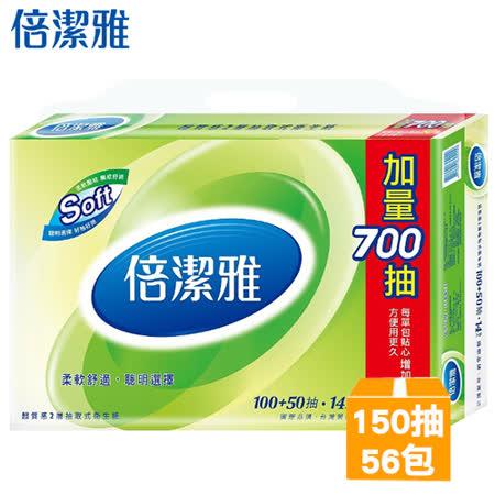 倍潔雅 超質感抽取式衛生紙150抽x56包/箱 (T1D5BY-D2)