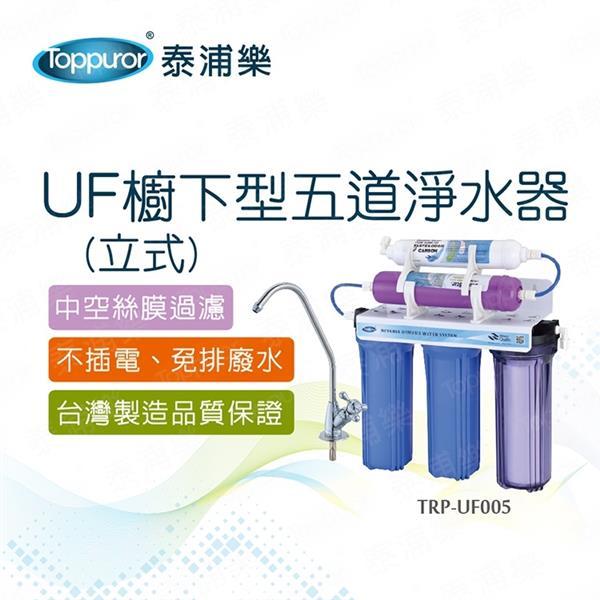 歲末感恩促銷↘Toppuror泰浦樂 常規UF五道淨水器/廚下型RO淨水器(不含安裝) (TPR-UF005)(免插電/免排廢水/台灣製造)