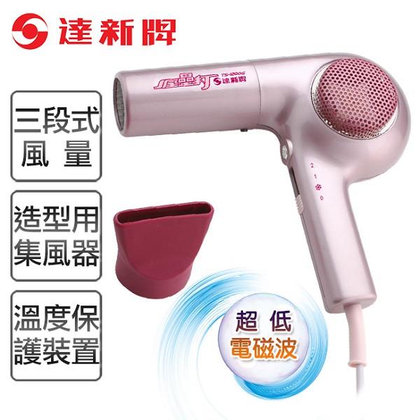 【達新牌】專業吹風機-紫色 (TS-1280G)