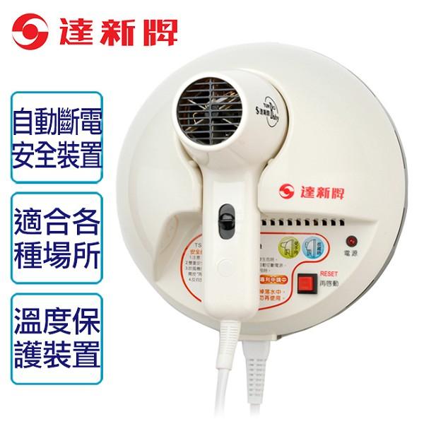 【達新牌】掛壁式吹風機-白色 (TS-1291)