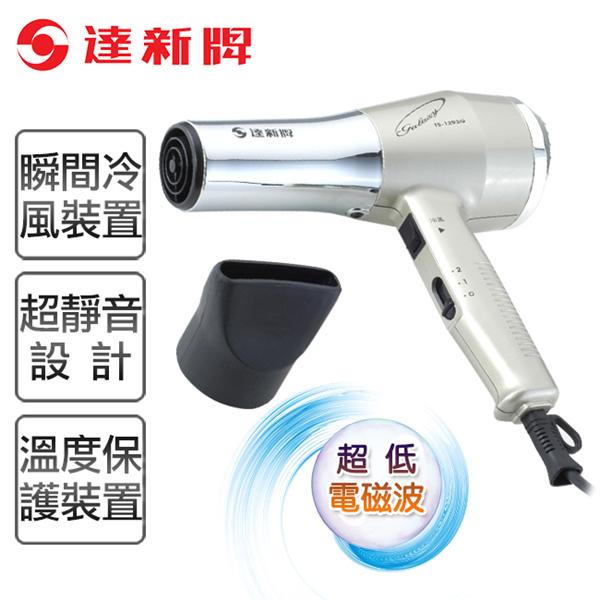 【達新牌】超低電磁波專業吹風機-銀色 (TS-1293G)