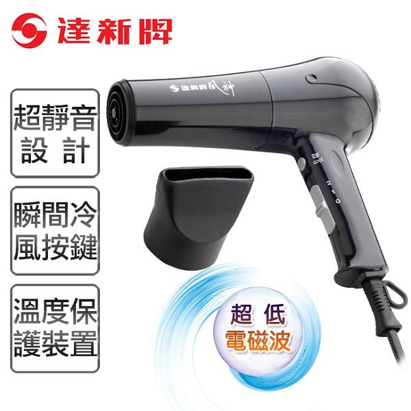 【達新牌】專業靜音吹風機-黑色 (TS-2100A)
