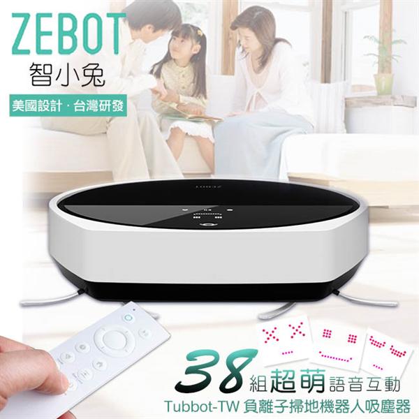 【ZEBOT智小兔】負離子掃地機器人吸塵器 (TUBBOT-TW)